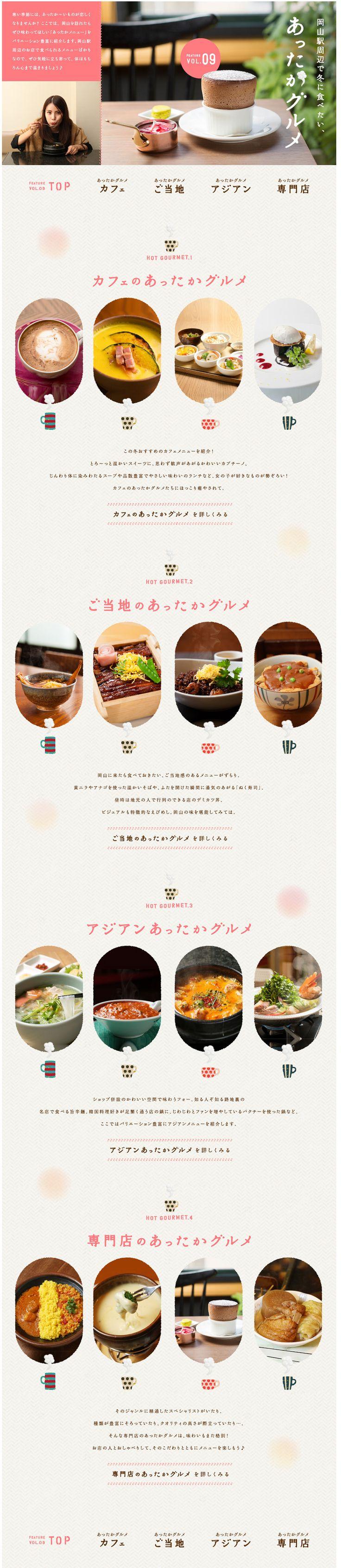 岡山駅周辺で冬に食べたい、あったかグルメ【食品関連】のLPデザイン。WEBデザイナーさん必見!ランディングページのデザイン参考に(かわいい系)