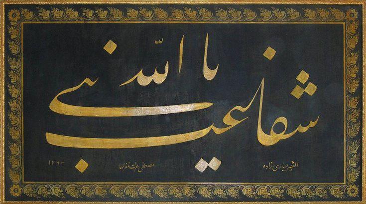 """Yesârîzâde Mustafa İzzet Efendi'ye ait Celî Ta'lîk hattıyla """"Şefâat Yâ Nebiyyallâh!"""""""