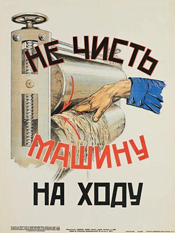 Soviet workplace safety poster
