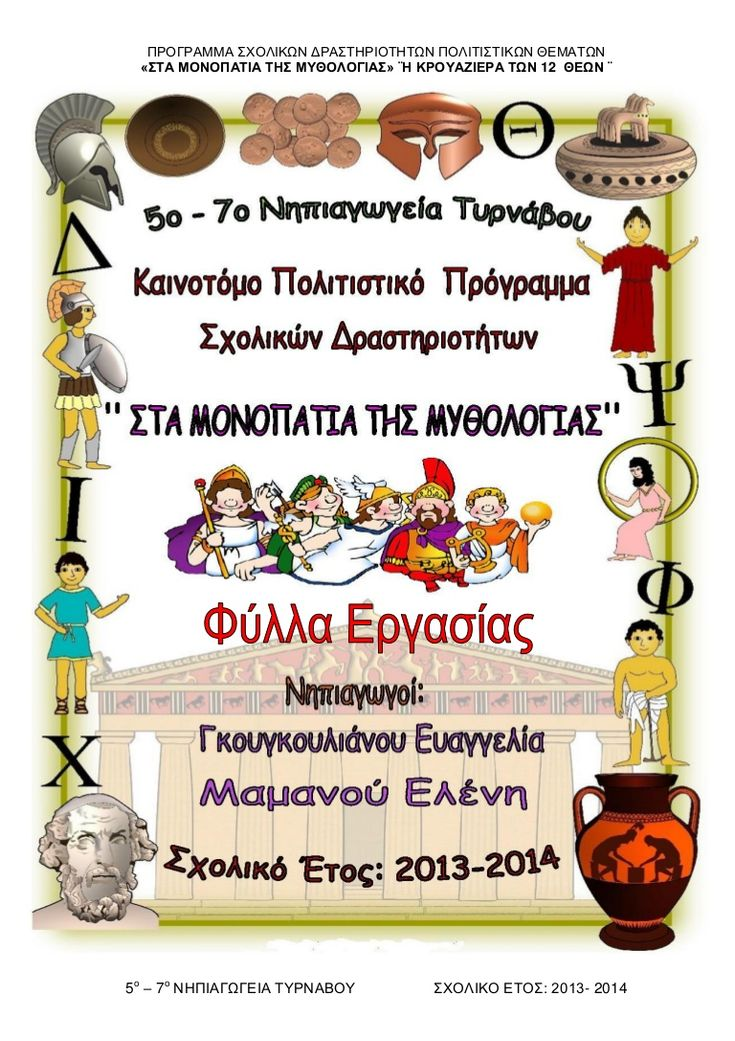 """5ο - 7ο Νηπιαγωγεία Τυρνάβου """" Στα Μονοπάτια της Μυθολογίας"""" Πολιτιστικό Πρόγραμμα Σχολικών Δραστηριοτήτων Σχ. έτος: 2013-2014"""