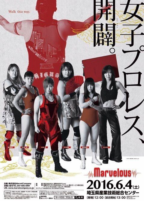 女子プロレスポスター02    #赤  #プロレス #スポーツ #格闘技 #ポスター #強い #デザイン #かっこいい  #日本 #広告  #japan #design #sports #red #marvel #cool