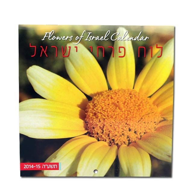 Flowers of Israel Calendar. Jewish Calendar for Year 5775 (Sept 2014 - 2015)