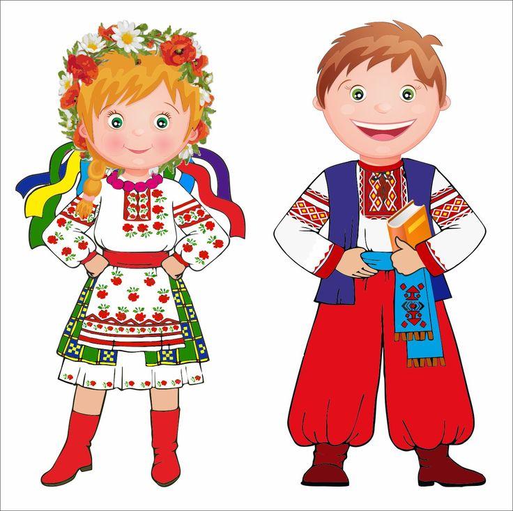 Картинки детей в национальной одежде на прозрачном фоне