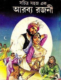 1001 Arabian Nights Stories In Ebook Download