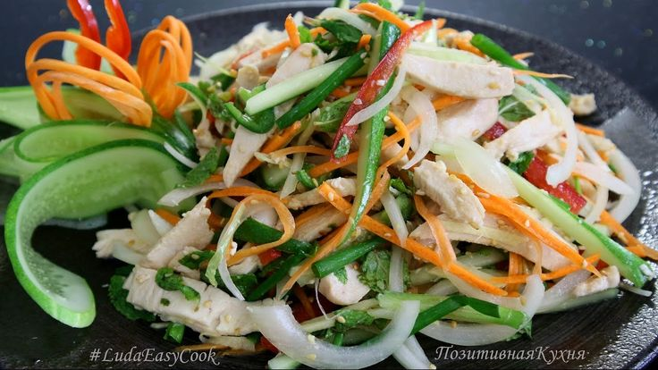 САЛАТ с куриной грудкой мятой и кунжутом АЗИАТСКИЙ САЛАТ -- Salad with c...