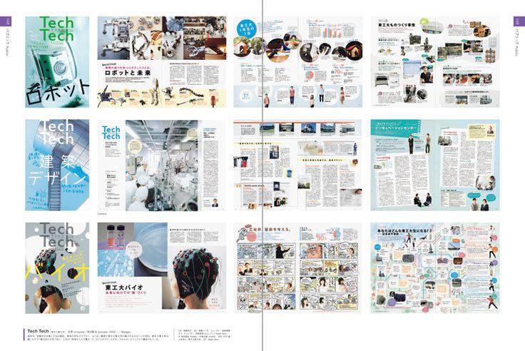 ニュー PR誌・広報誌グラフィックス