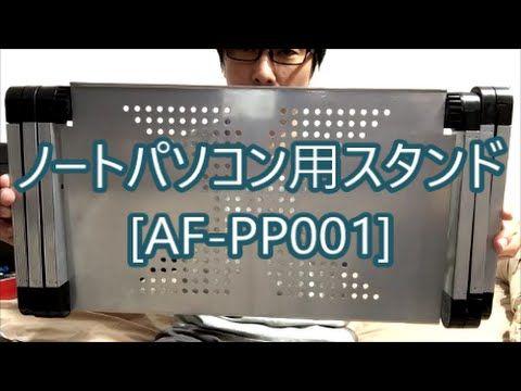 ノートパソコン用スタンド【AF PP001】試してみた