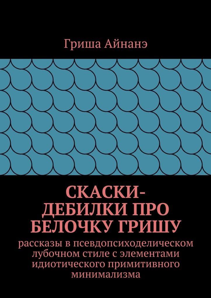 СкаСки-дебилкипро белочку Гришу #читай, #книги, #книгавдорогу, #литература, #журнал, #чтение