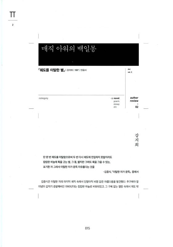 YES24 미리보기 - [잡지] 악스트 Axt Art&Text (격월) : 11/12 [2015]