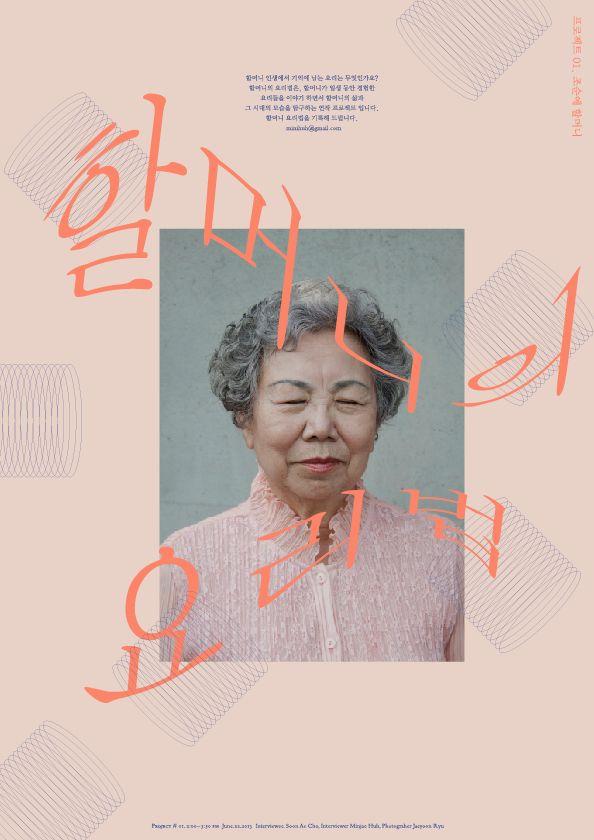 Grandmother's Recipe