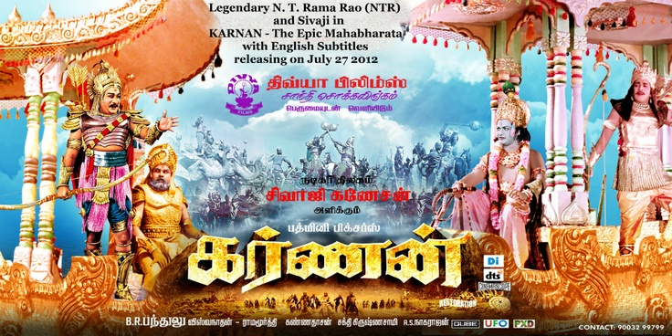 """Legendary Nandamuri Taraka Rama Rao (NTR) in the leading role as Kannan in the Epic Mahabarata film KARNAN releasing all over US on Jul 27. This is a 1964 classic digitally redone and re-mastered, English sub-titled, QUBE enhanced, DTS version of the film.    Times of India reviewed with 5 stars and said """"N T Rama Rao's Krishna is inarguably the definitive portrayal of the Lord on screen. His scene stealing act, with sly smiles and all knowing glances, is one of the delights of the film."""""""