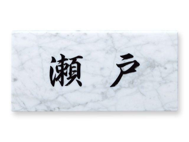 SLL-2-908 ミカゲ石L 般的な大きさの天然石表札よりも重量が軽い薄型タイプの天然石表札です。お取り付けも比較的しやすいです。文字とデザインは浅彫り仕上げ。丸三タカギ製。