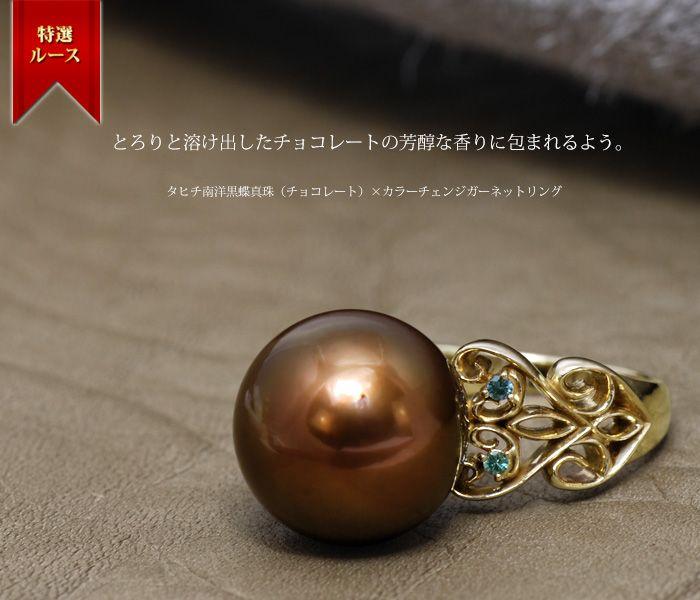 パリのエスプリに満ちたチョコレートカラーのタヒチ真珠。  タヒチ南洋黒蝶真珠(チョコレート)×カラーチェンジガーネットリング