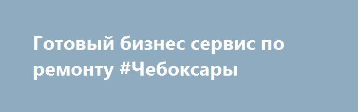 Готовый бизнес сервис по ремонту #Чебоксары http://www.mostransregion.ru/d_078/?adv_id=5927 Продам готовый бизнес сервис по ремонту смартфонов планшетов ноутбуков и т.д. Бизнес налажен, не требует, каких либо знаний усилий. Бизнес без убыточный но нужен тотальный уход за ним. Оборудование закуплено для ремонта.    Про Бизнес:    Телефоны, на которые дана реклама.    2 Сайта, в ТОП 5 Яндекса, гугл + продвижение.    Социальные сети от 4 шт – более 5 000 участников в каждой группе.    База…