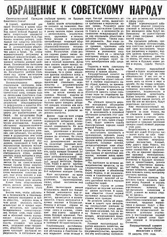 Обращение Государственного комитета по Чрезвычайному положению (ГКЧП) к советскому народу 18.08.1991