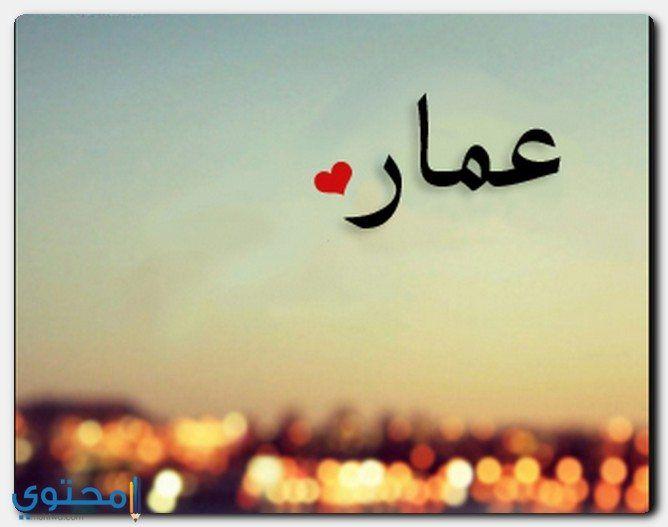 معنى اسم عمار وصفات شخصيتة Ammar معاني الاسماء Ammar اسم عمار Arabic Calligraphy Art Calligraphy