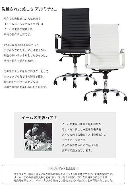 Amazon | 【ハイバック オフィスチェアー アルミナム】 イームズチェアー デザイナーズ 高級感のある滑らかPUレザー 上下左右可動式 光沢スチール仕上げ ホワイト色 | デスクチェア | 文房具・オフィス用品