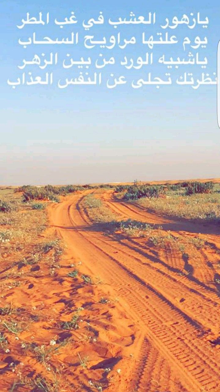 Pin By سيده الذوق On سناب شات سنابي تابعوني Country Roads Natural Landmarks Landmarks