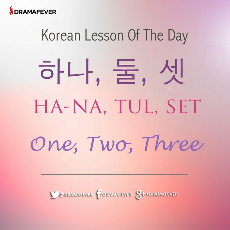 learn korean Korean is simple if you know the easy way to learn korean use these 5 quick tips that the pros use to start reading and speaking korean right away.