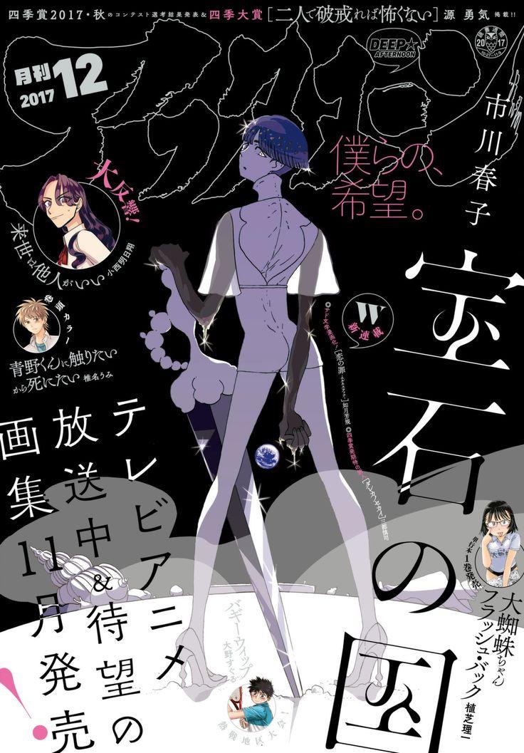 Houseki no Kuni - vol 9 ch 61 Page 1 | Batoto!