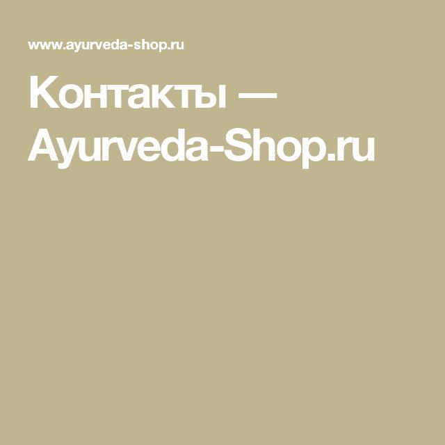 Контакты ― Ayurveda-Shop.ru