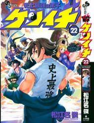 History's Strongest Disciple Kenichi manga   Read History's Strongest Disciple Kenichi online