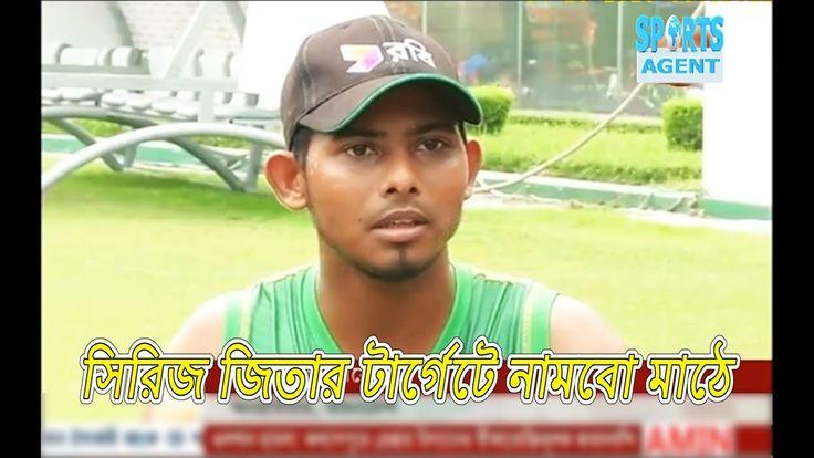 ইলযনডর বপকষ বশ আতমবশবস মসদদক হসন   Bangladesh Cricket News Today [Sports Agent]  বসতরত ভডওত...  পরতদনর খলধলর সবখবর পত আমদর চযনলট সবসকরইব করন...  subscribe our channel:https://www.youtube.com/channel/UCnI_bl2zK6uBrIoyYjQMisA  নরপততর বদল পলযরদর সথ সলফ তলয বযসত পলশ   বসবর নই কন মথ বযথ ! BD crick News দশজড শভচছ আর ভলবসয ওযনড অধনযক Bangladesh cricket news today [Sport News BD] বপএলর দল চডনত কন দল কমন হল   BANGLADESH টইগর অধনযক মশরফ বন মরতজর শভ জনমদন আজ Bangladesh cricket news today [Sport News…