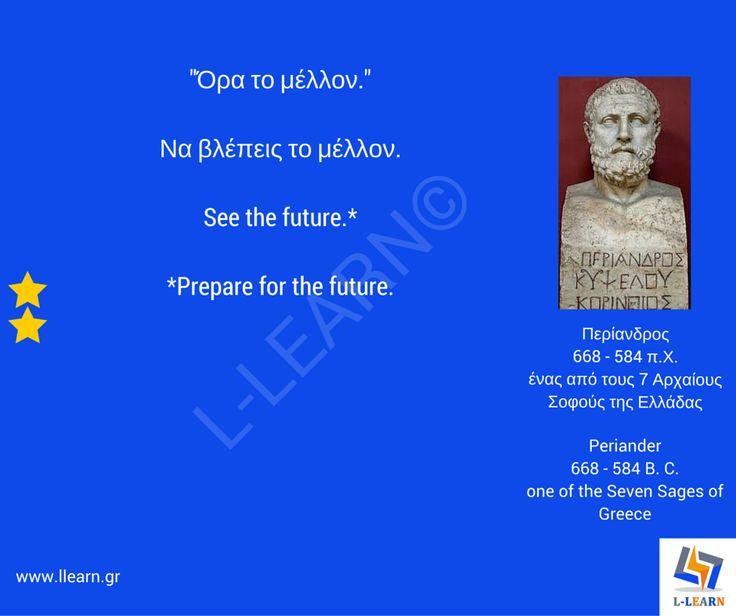 Περίανδρος - Periander.  #Greek #quotes #ρήσεις #γνωμικά #αποφθέγματα #ελληνικά #LLEARN
