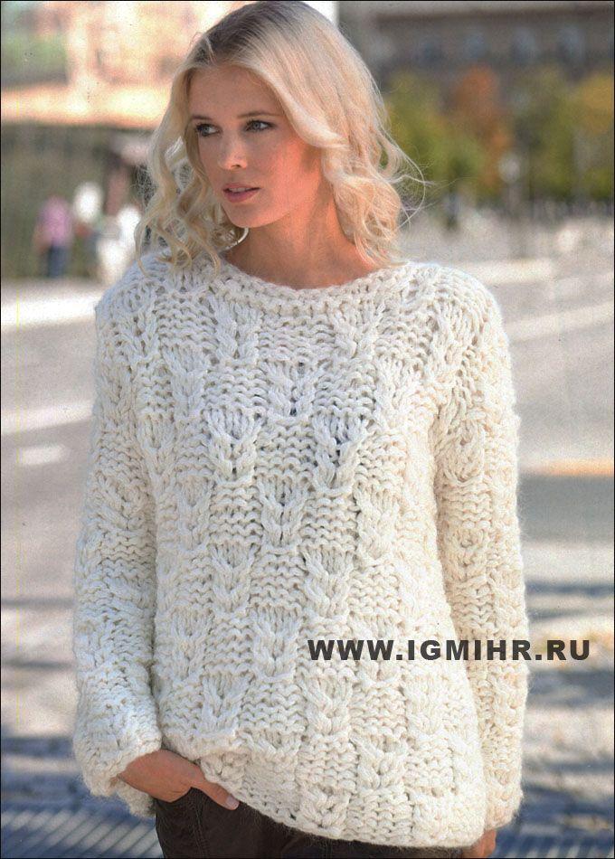 Белый пуловер, связанный на толстых спицах, с рельефными узорами из кос. Спицы