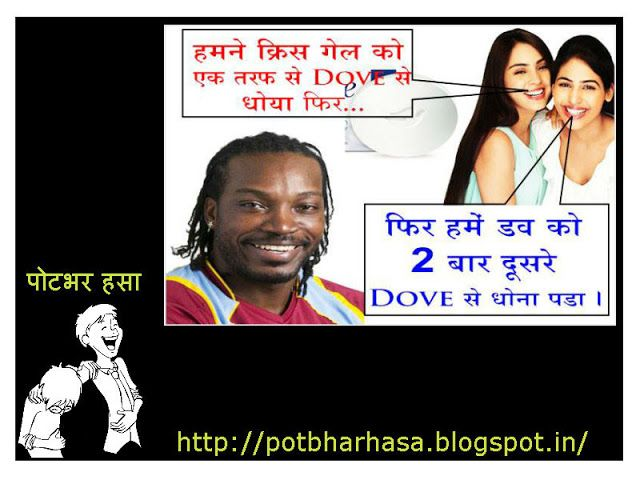 Potbhar Hasa - English Hindi Marathi Jokes Chutkule Vinod : Cricketer Chris Gayle Hindi Joke