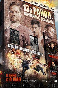 13-й район 3: Кирпичные особняки (2014)