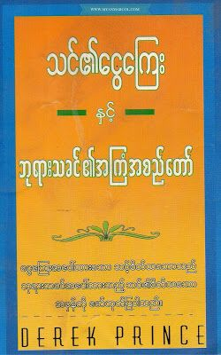 Moeny in His ways - Myanmar Christian Online Library