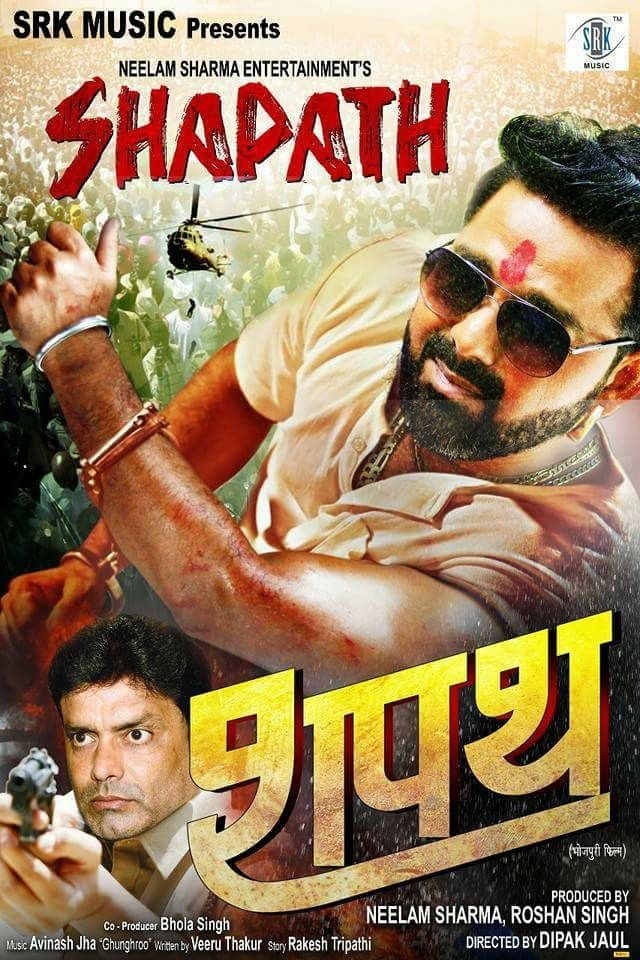 Shapath Bhojpuri Movie 2019 Wiki Video Songs Poster Release Date Full Cast Crew Pawan Singh Movies 2019 Star Cast It Movie Cast