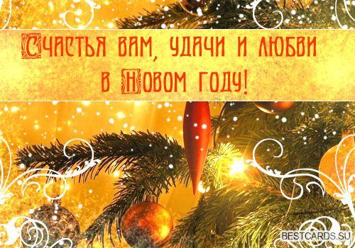 Успехов в новом году открытка
