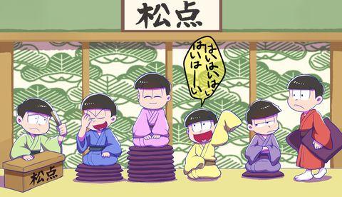 おそ松さん Osomatsu-san  笑点「おそまつめ①」/「しば」の漫画 [pixiv]