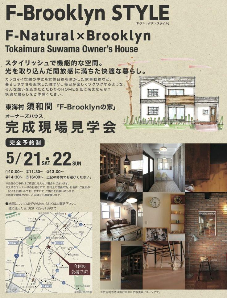 OPEN HOUSE 東海村Nさんのおうち『 F-Natural × Brooklyn スタイル 』(完全予約制) エフリッジホームのイベント