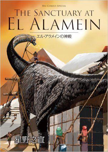 THE SANCTUARY AT EL ALAMEIN エル・アラメインの神殿(小学館版) 星野之宣