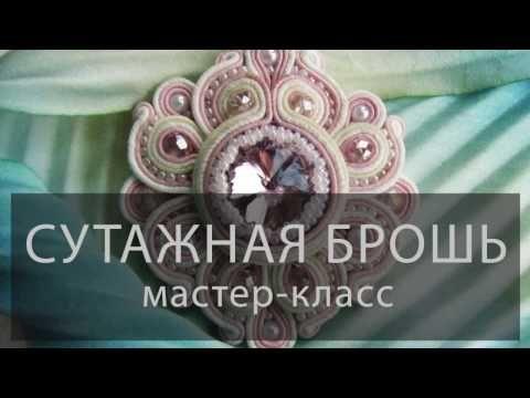 (13) Сутажная брошь своими руками - Мастер-класс \ Soutache brooch hand made - Tutorial video - YouTube