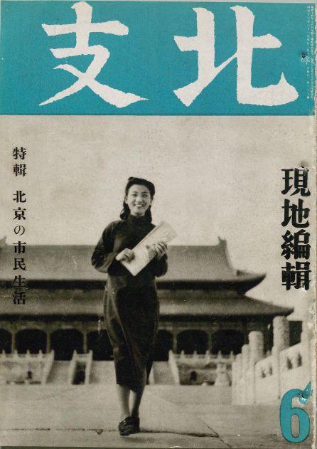 北支 昭和17年6月  北支 出版事項 東京 : 第一書房 所蔵 1939年6月号-1943年8月号 発行頻度 月刊