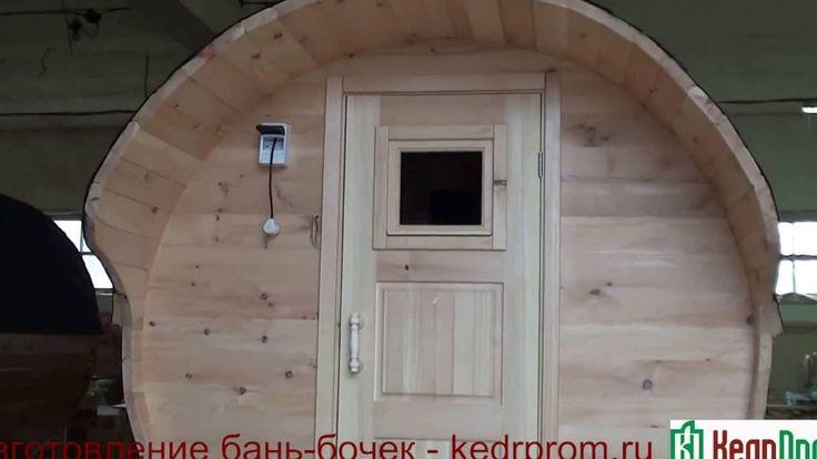 Производство кедровых бань-бочек - КедрПром