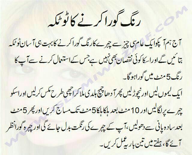 Pin By Zari Khan On 2 Informations معلومات In 2020 Beauty Tips In Hindi Beauty Tips For Skin Beauty Tips In Urdu