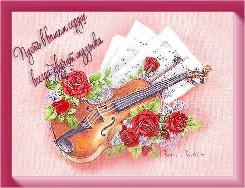 Летием девушке, коды к музыкальным открыткам