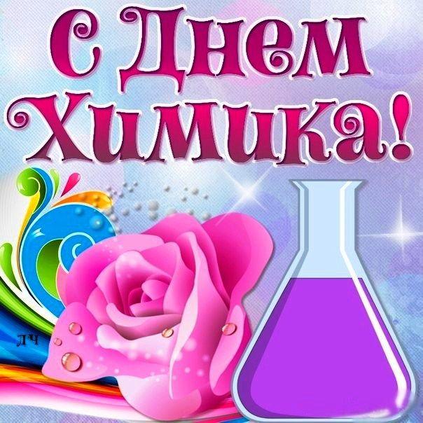 Поздравительная открытка с днем химика, открытки мая