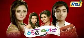 Sindhu Bhairavi 26-11-15 Raj Tv Serial 30-11-2015