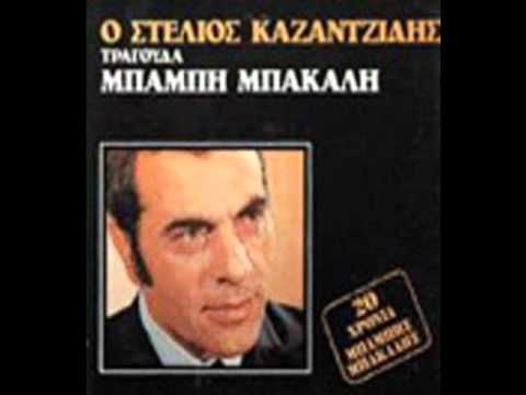 ΚΑΖΑΝΤΖΙΔΗΣ-ΟΠΟΙΟΣ ΓΕΝΝΙΕΤΑΙ ΚΑΛΟΣ [1964]