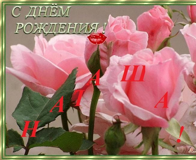 Krasivye Kartinki S Dnem Rozhdeniya Natasha 35 Foto S Dnem