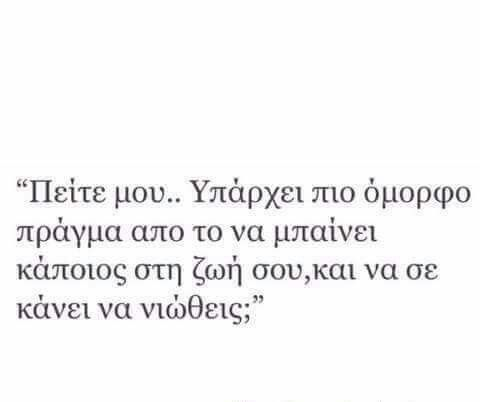 #greek_quotes #quotes #greekquotes #greek_post #ελληνικα #στιχακια #γκρικ #γρεεκ…