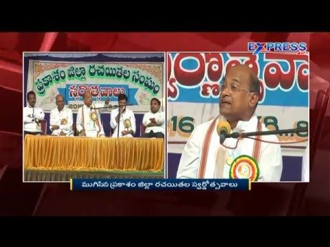 Writers Need Freedom says Garikapati Narasimha rao - Express TV