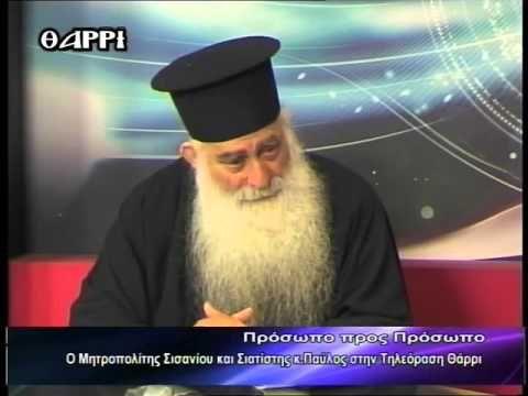 Ομιλία Μητρ. Σισανίου & Σιατίστης κ. Παύλου «Γέροντας Ιάκωβος Τσαλίκης» - YouTube