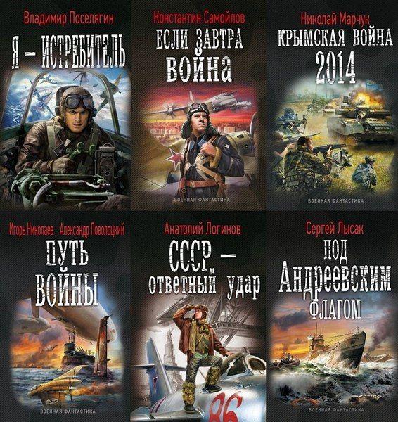 Серия военная фантастика книги скачать бесплатно